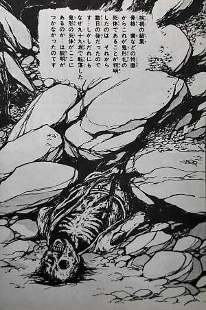 恐怖新聞_鬼形礼の最期_出典 blogs.c.yimg.jp
