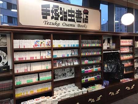 手塚治虫書店