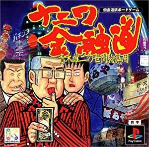 ナニワ金融道ゲーム