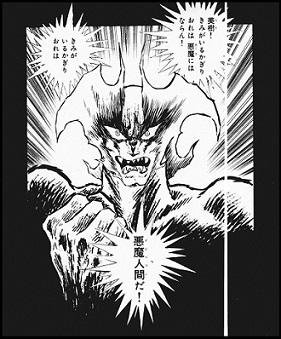 [永井豪] デビルマン 第05巻blog.fc2.com