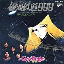 The_Galaxy_Express_999