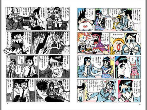 マカロニほうれん荘3