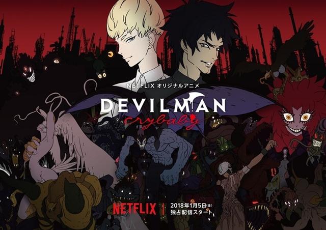 devilman_201711