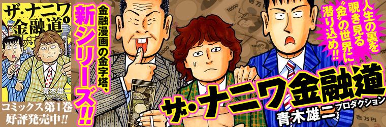 ナニワ金融道コミック