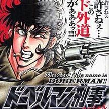 ドーベルマン刑事3