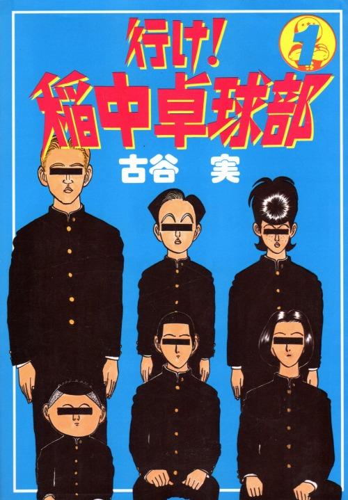 漫画の最終回『ネタバレ』【ひどい】『行け!稲中卓球部』