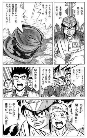 将太の寿司3