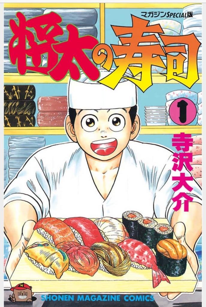 将太の寿司第1巻