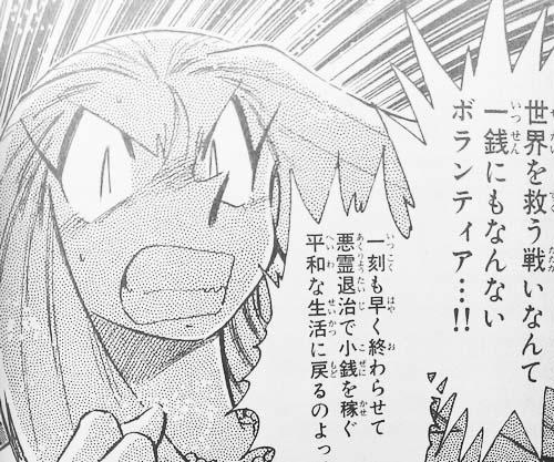 GS(ゴーストスイーパー)美神3