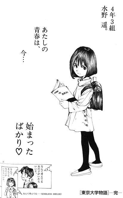 東京大学物語ラストシーン