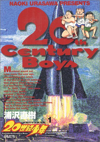 20世紀少年QL