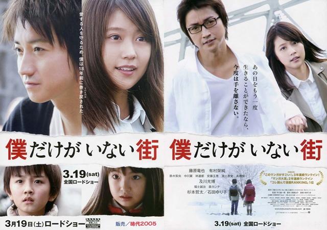映画_bokudake-inaimachi-g3
