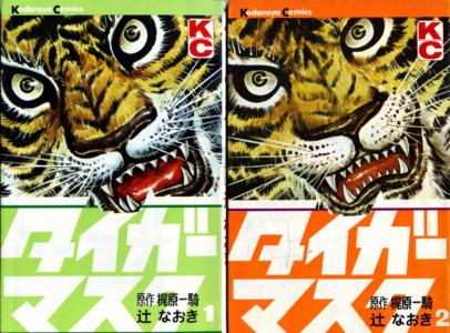 タイガーマスク1-2