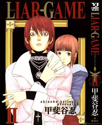 liar-gameライアーゲーム-24920