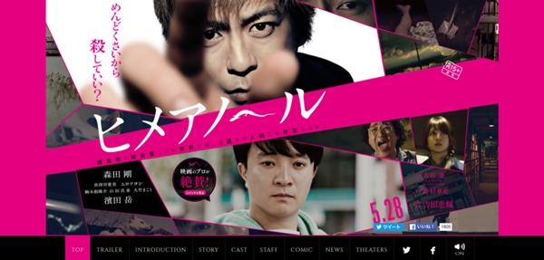 ヒメアノール映画5