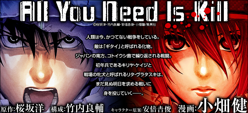 all you need is kill ポスター2