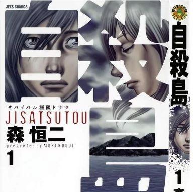 jisatutou_アイキャッチ