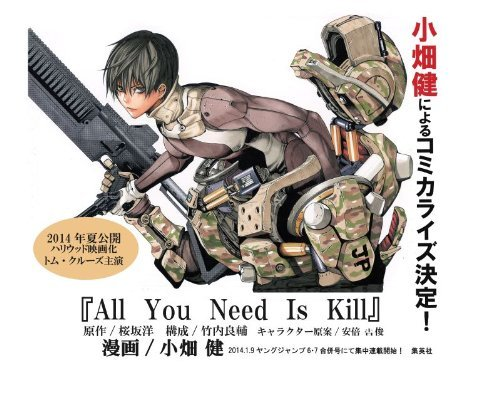 all you need is kill ポスター