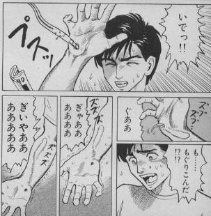 kiseijyuu1-16