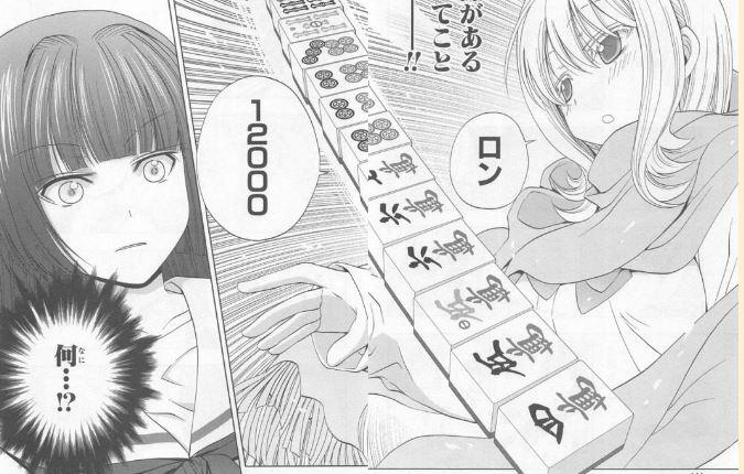 咲-Saki 阿知賀編4-73