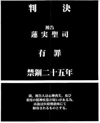 悪の教典9-last