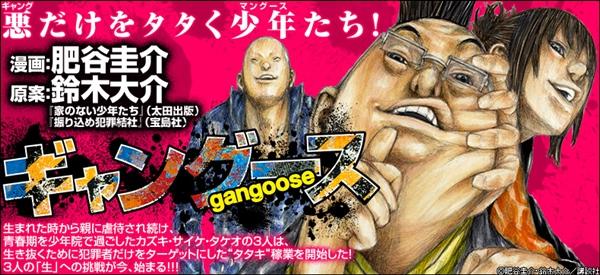 gangoose_790