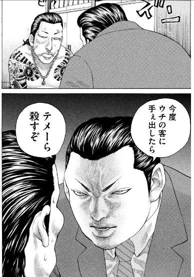 shinjyukuswan11-30