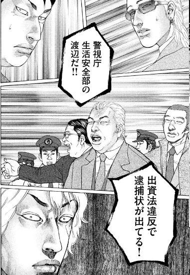shinjyukuswan12-21