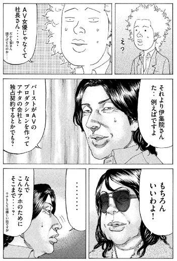 shinjyukuswan19-18