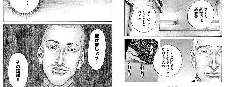 shinjyukuswan22-41