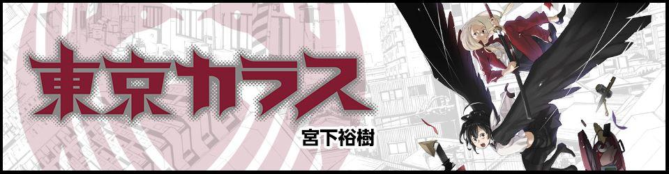 tokyokarasu.image1