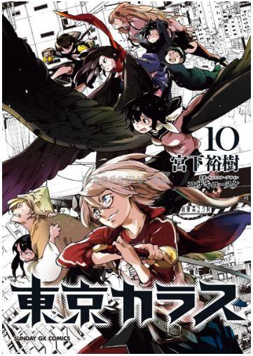 tokyokarasu10