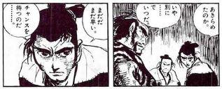 カムイ伝14-2