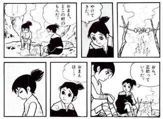 カムイ伝1-107