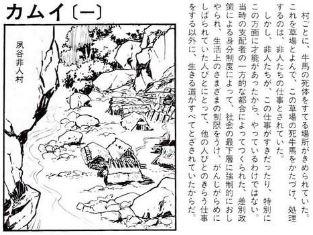カムイ伝1-96