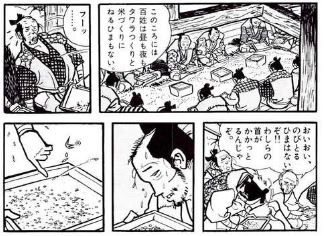 カムイ伝1-178