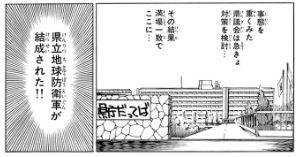 県立地球防衛軍1-2