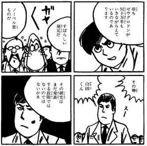 hakabakitaro1-165