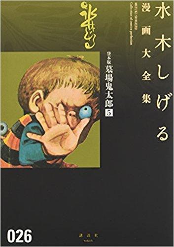 hakabakitaro26