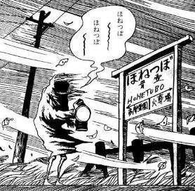 hakabakitaro3-298