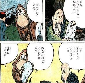 hakabakitaro6-135