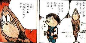 hakabakitaro6-136
