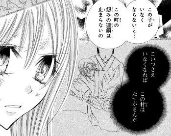jigokusyoujyo9-40