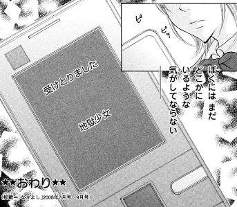 jigokusyoujyo9-58