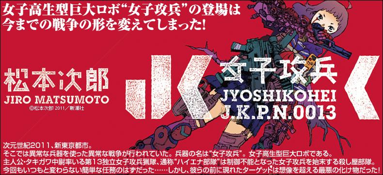 jyoshikouhei.image