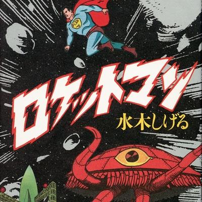 mizuki-rocketman_fixw_400_hq