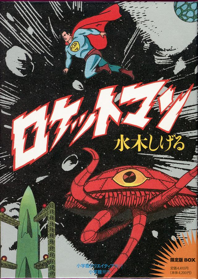mizuki-rocketman_fixw_640_hq