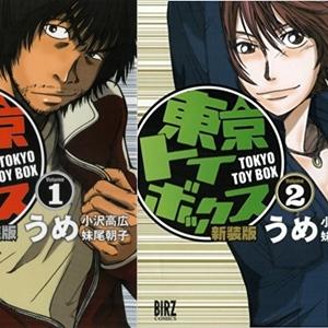 tokyo.toybox-horz.eyecatch