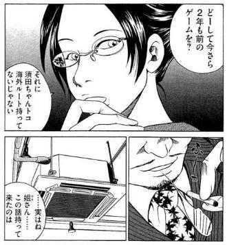 tokyo.toybox.1-51