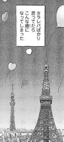 tokyotararebamusume1-1